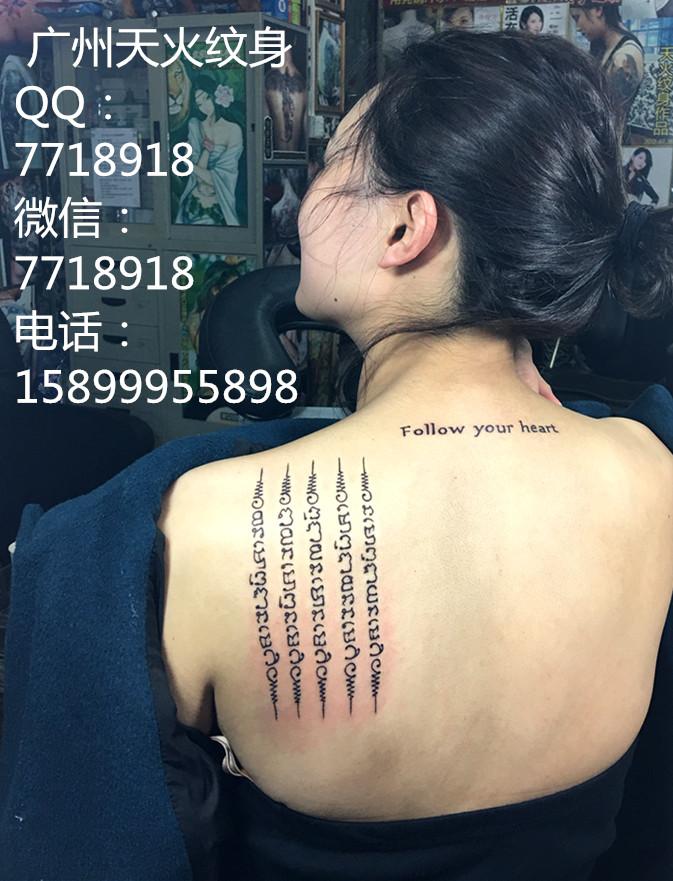 经文纹身 - 纹身,广州纹身